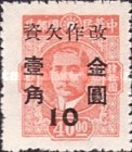 [Postage Stamp of 1945 Surcharged, Typ M3]