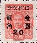 [Postage Stamp of 1945 Surcharged, Typ M4]