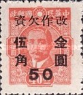 [Postage Stamp of 1945 Surcharged, Typ M5]