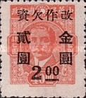 [Postage Stamp of 1945 Surcharged, Typ M7]