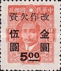 [Postage Stamp of 1945 Surcharged, Typ M8]
