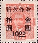 [Postage Stamp of 1945 Surcharged, Typ M9]