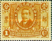 [Dr. Sun Yat-sen - The 1st Anniversary of the Revolution, Typ AC]