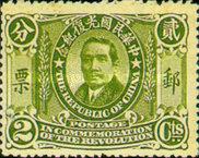 [Dr. Sun Yat-sen - The 1st Anniversary of the Revolution, Typ AC1]