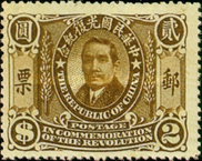 [Dr. Sun Yat-sen - The 1st Anniversary of the Revolution, Typ AC10]