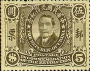 [Dr. Sun Yat-sen - The 1st Anniversary of the Revolution, Typ AC11]