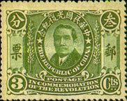 [Dr. Sun Yat-sen - The 1st Anniversary of the Revolution, Typ AC2]