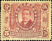 [Dr. Sun Yat-sen - The 1st Anniversary of the Revolution, Typ AC3]