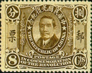 [Dr. Sun Yat-sen - The 1st Anniversary of the Revolution, Typ AC4]