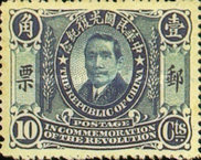 [Dr. Sun Yat-sen - The 1st Anniversary of the Revolution, Typ AC5]