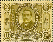 [Dr. Sun Yat-sen - The 1st Anniversary of the Revolution, Typ AC6]