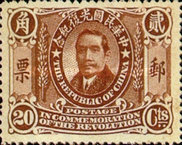 [Dr. Sun Yat-sen - The 1st Anniversary of the Revolution, Typ AC7]