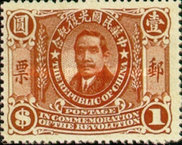 [Dr. Sun Yat-sen - The 1st Anniversary of the Revolution, Typ AC9]