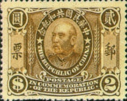 [Yuan Shih-kai - The 1st Anniversary of the Republic, Typ AD10]