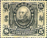 [Yuan Shih-kai - The 1st Anniversary of the Republic, Typ AD11]
