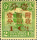[Charity Stamps, Typ AH]