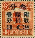 [Charity Stamps, Typ AH1]