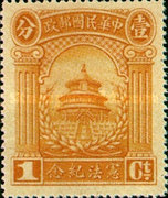 [Temple of Heaven, Beijing - Constitution Issue, Typ AL]