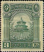 [Temple of Heaven, Beijing - Constitution Issue, Typ AL1]