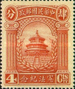 [Temple of Heaven, Beijing - Constitution Issue, Typ AL2]