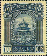 [Temple of Heaven, Beijing - Constitution Issue, Typ AL3]