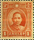 [Dr. Sun Yat-sen - Two Inner Circles in Sun Above Head, Typ AR]