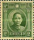 [Dr. Sun Yat-sen - Two Inner Circles in Sun Above Head, Typ AR1]