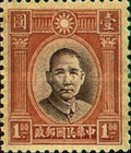 [Dr. Sun Yat-sen - Two Inner Circles in Sun Above Head, Typ AR4]