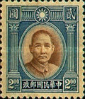 [Dr. Sun Yat-sen - Two Inner Circles in Sun Above Head, Typ AR5]