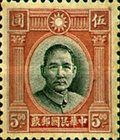 [Dr. Sun Yat-sen - Two Inner Circles in Sun Above Head, Typ AR6]