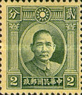 [Dr. Sun Yat-sen - One Inner Circle in Sun Above Head, Typ AS]