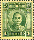 [Dr. Sun Yat-sen - One Inner Circle in Sun Above Head, Typ AS1]