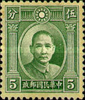 [Dr. Sun Yat-sen - One Inner Circle in Sun Above Head, Typ AS2]