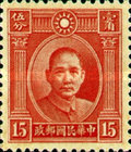 [Dr. Sun Yat-sen - One Inner Circle in Sun Above Head, Typ AS4]