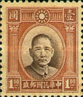 [Dr. Sun Yat-sen - One Inner Circle in Sun Above Head, Typ AS7]