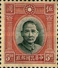 [Dr. Sun Yat-sen - One Inner Circle in Sun Above Head, Typ AS9]