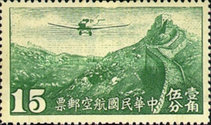 [Airmail - Airplane over Great Wall of China, Typ BA]