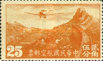 [Airmail - Airplane over Great Wall of China, Typ BA1]