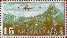 [Airmail - Watermarked - Airplane over The Great Wall of China, Typ BA10]