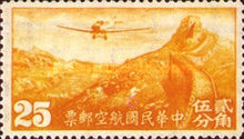 [Airmail - Watermarked - Airplane over The Great Wall of China, Typ BA11]