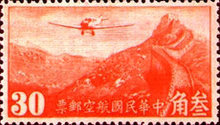 [Airmail - Watermarked - Airplane over The Great Wall of China, Typ BA12]