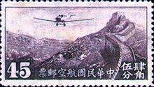 [Airmail - Watermarked - Airplane over The Great Wall of China, Typ BA13]