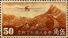 [Airmail - Watermarked - Airplane over The Great Wall of China, Typ BA14]
