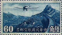 [Airmail - Watermarked - Airplane over The Great Wall of China, Typ BA15]