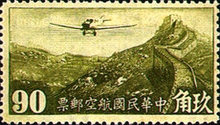 [Airmail - Watermarked - Airplane over The Great Wall of China, Typ BA16]