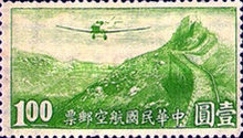 [Airmail - Watermarked - Airplane over The Great Wall of China, Typ BA17]