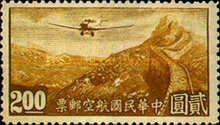 [Airmail - Watermarked - Airplane over The Great Wall of China, Typ BA18]