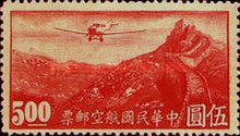 [Airmail - Watermarked - Airplane over The Great Wall of China, Typ BA19]