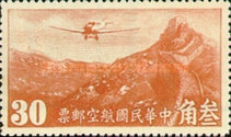 [Airmail - Airplane over Great Wall of China, Typ BA2]