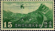 [Airmail - Not Watermarked, Different Perforation - Airplane over The Great Wall of China, Typ BA20]